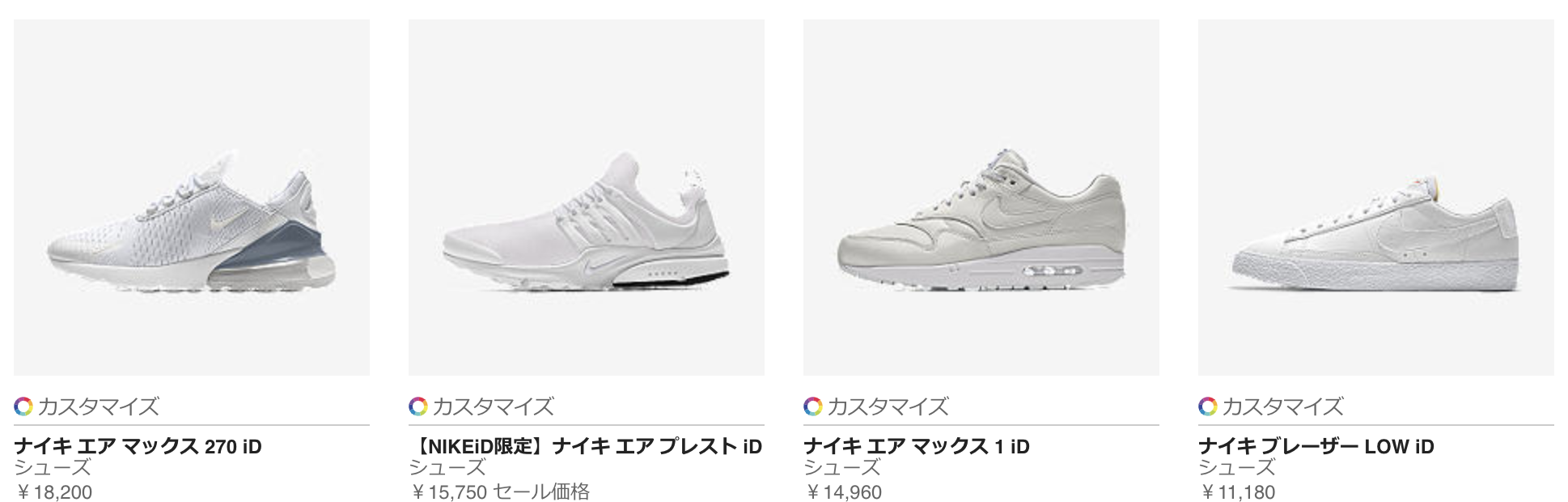 Nike By You 旧NIKEiD
