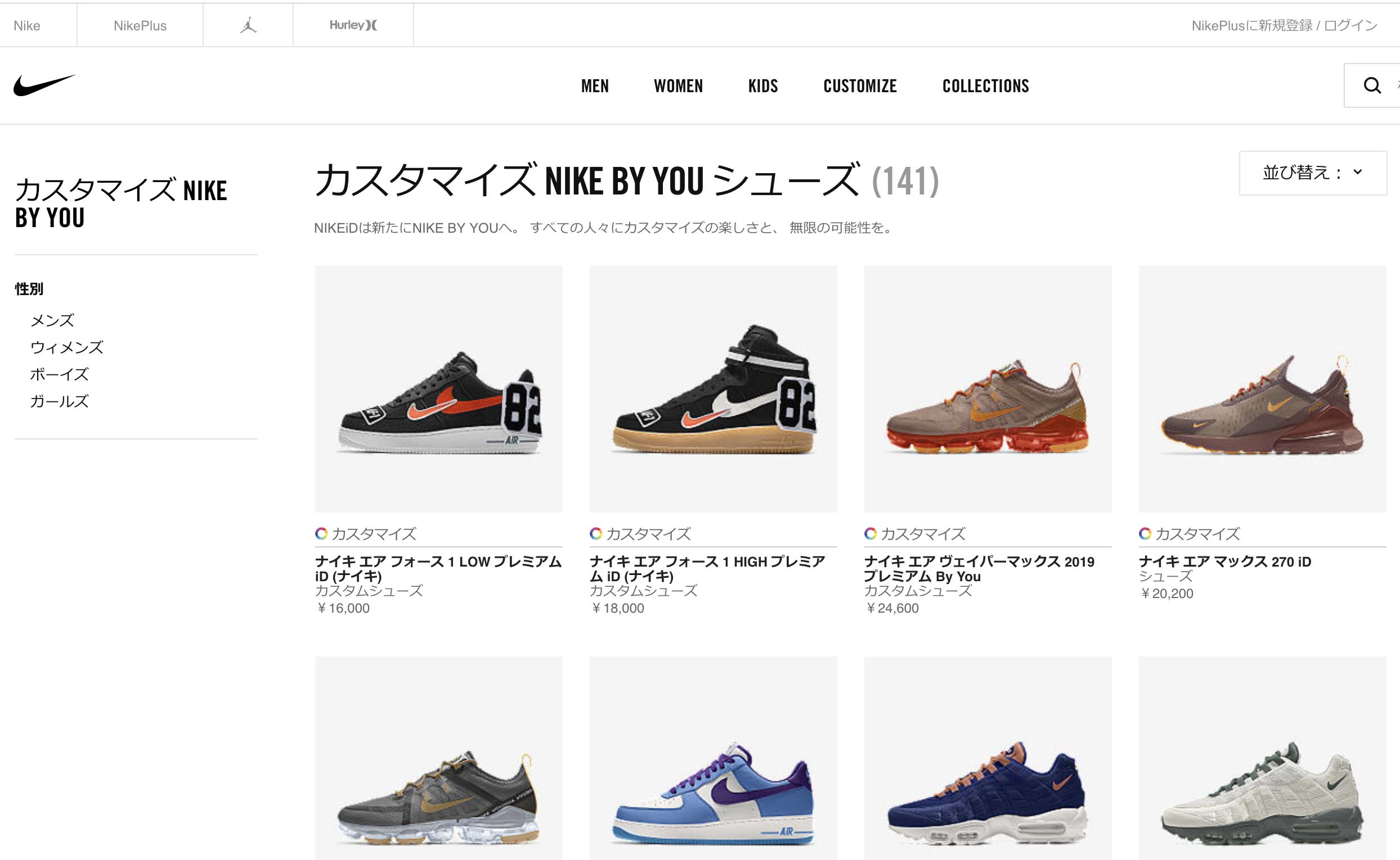 NIKE BY YOU カスタマイズシューズ画面