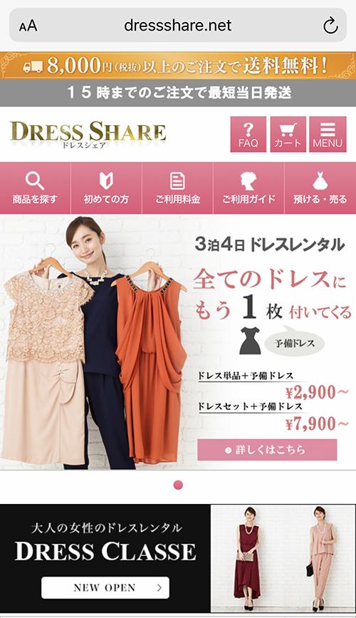 ドレスシェア TOPページ