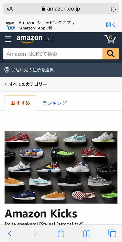 Amazon Kicks アマゾンキックス オンラインストア
