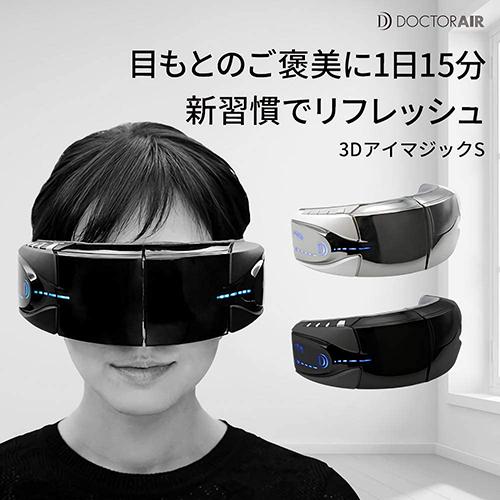 DOCTORAIR 3DアイマジックS EM-03